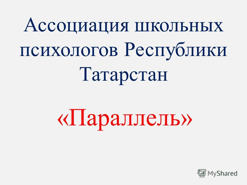 Ассоциация школьных психологов Республики Татарстан «Параллель»