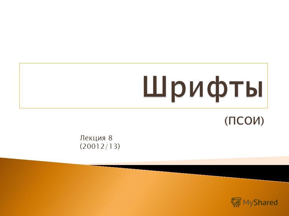 (ПСОИ) Лекция 8 (20012/13)