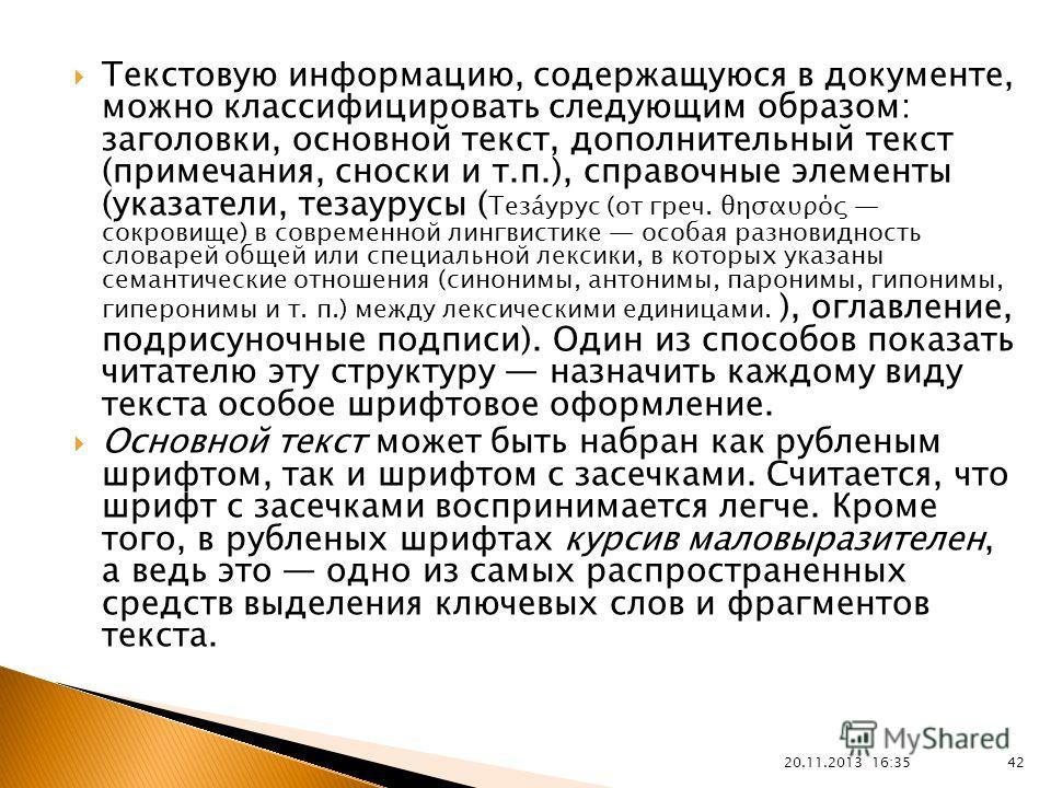 Текстовую информацию, содержащуюся в документе, можно классифицировать следующим образом: заголовки, основной текст, дополнительный текст (примечания, сноски и т.п.), справочные элементы (указатели, тезаурусы ( Теза́урус (от греч. θησαυρός сокровище)