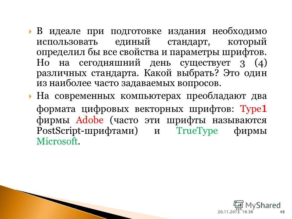 20.11.2013 16:37 48 В идеале при подготовке издания необходимо использовать единый стандарт, который определил бы все свойства и параметры шрифтов. Но на сегодняшний день существует 3 (4) различных стандарта. Какой выбрать? Это один из наиболее часто