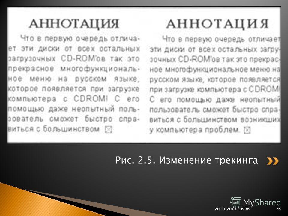 Рис. 2.5. Изменение трекинга 20.11.2013 16:37 76