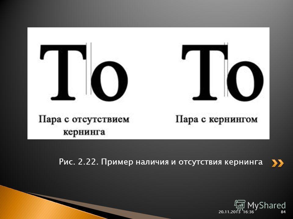 Рис. 2.22. Пример наличия и отсутствия кернинга 20.11.2013 16:37 84