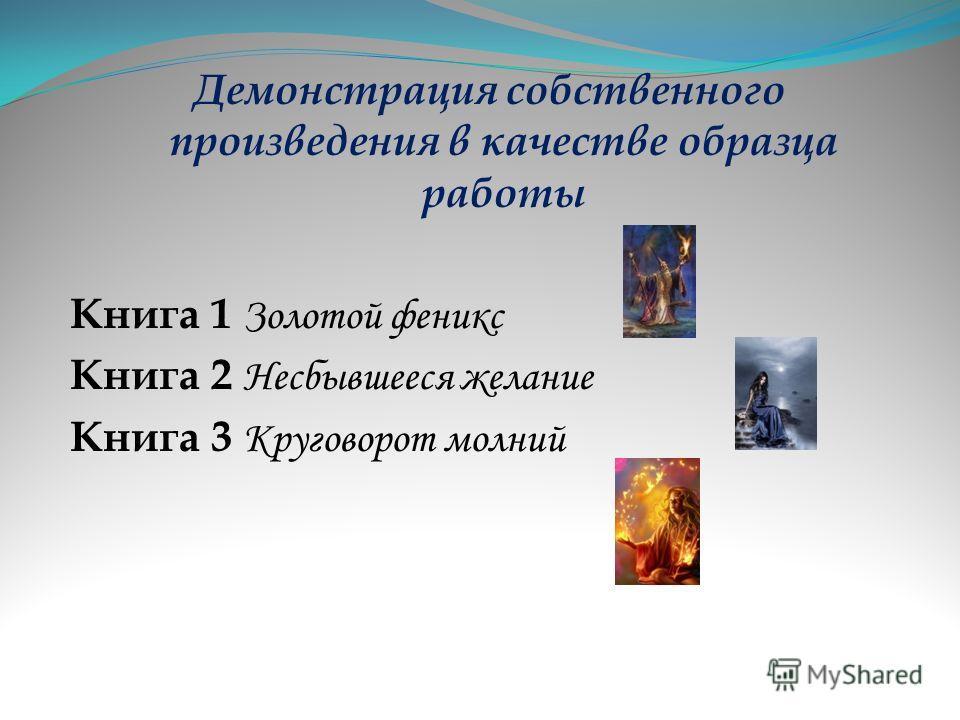 Просмотр обучающимися экранизаций любимых произведений