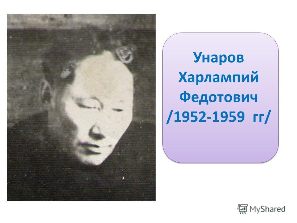 Унаров Харлампий Федотович /1952-1959 гг/