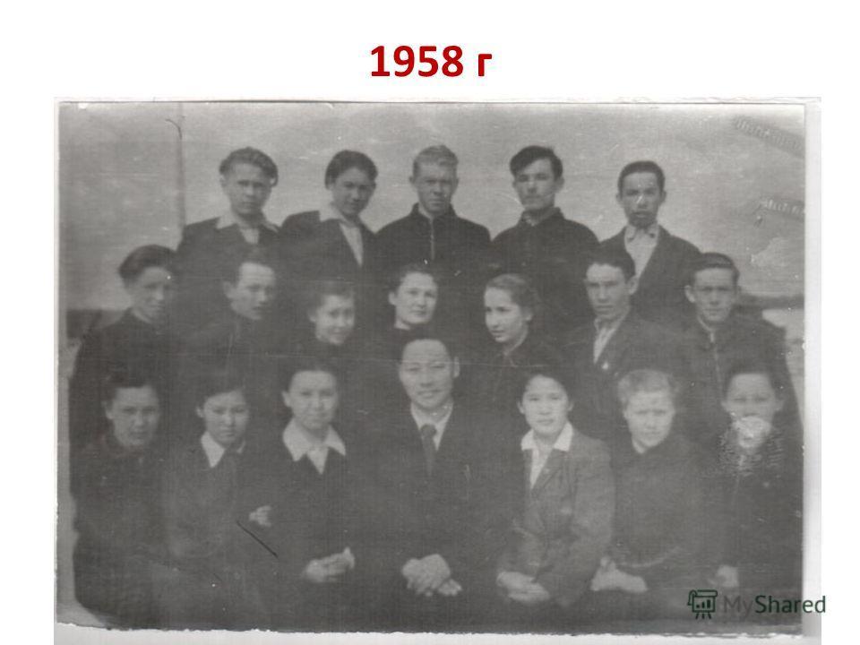 1958 г