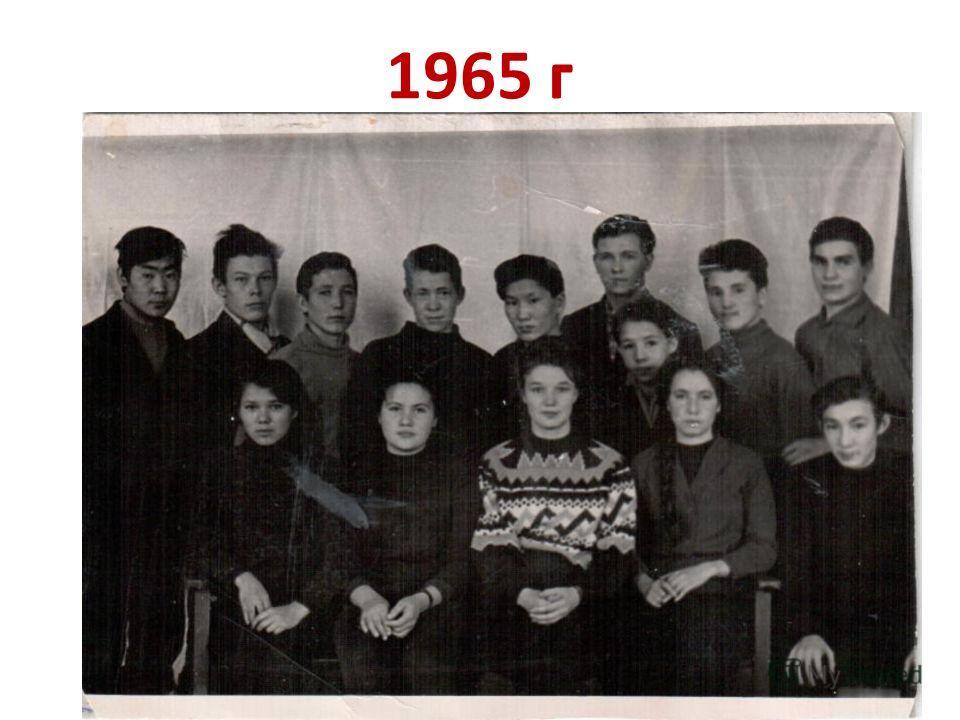 1965 г