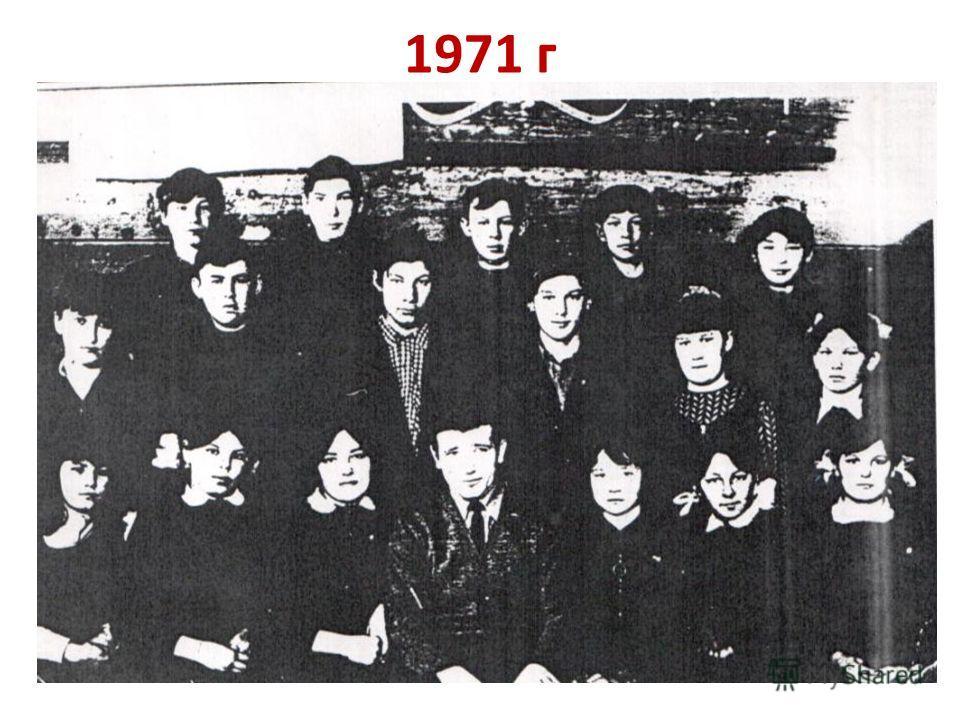 1971 г