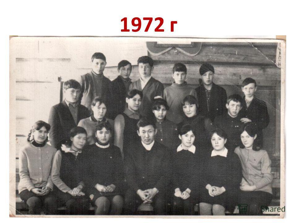 1972 г