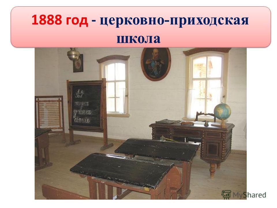 1888 год - церковно-приходская школа