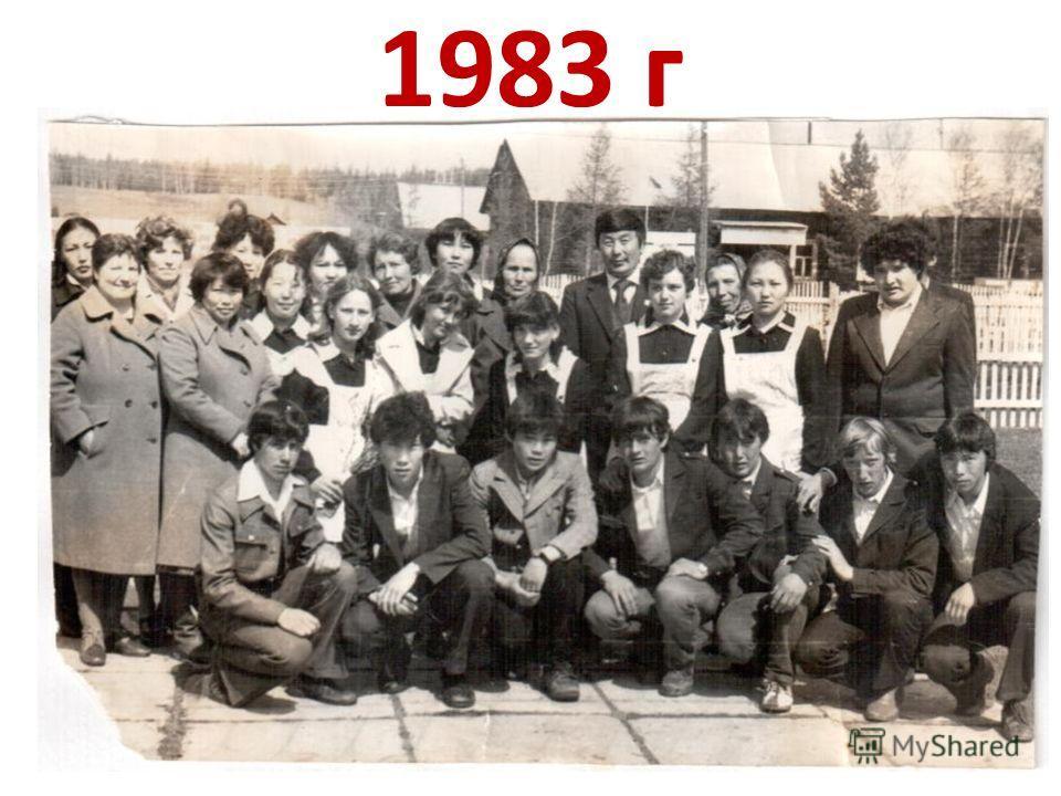 1983 г