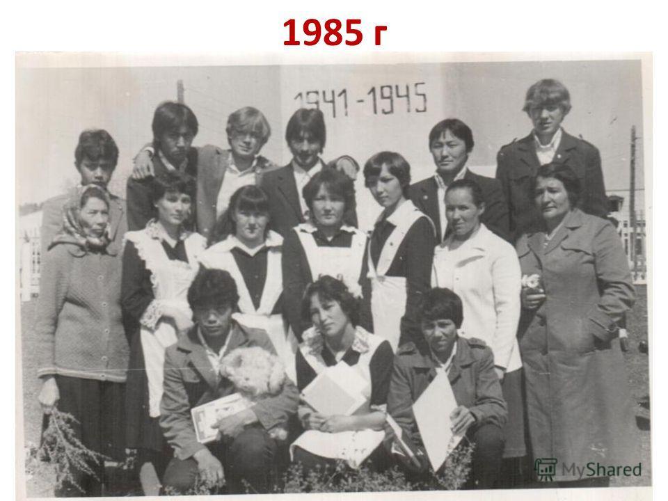 1985 г
