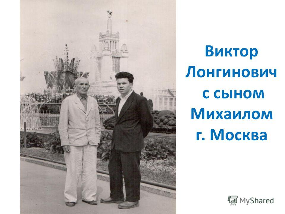 Виктор Лонгинович с сыном Михаилом г. Москва
