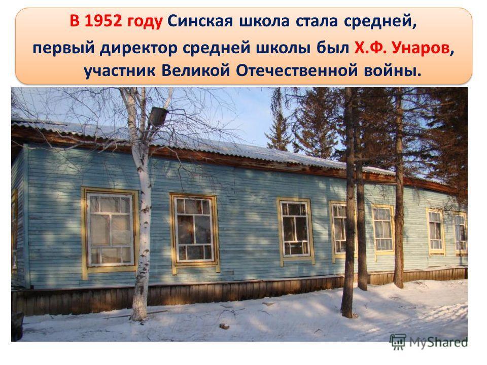 В 1952 году Синская школа стала средней, первый директор средней школы был Х.Ф. Унаров, участник Великой Отечественной войны.