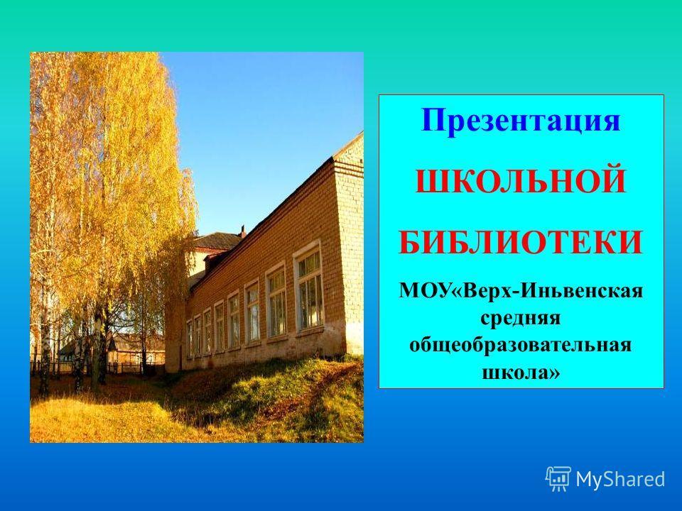 Презентация ШКОЛЬНОЙ БИБЛИОТЕКИ МОУ«Верх-Иньвенская средняя общеобразовательная школа»