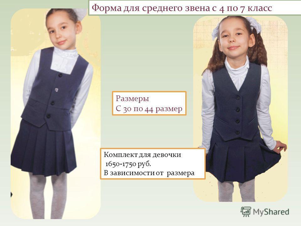 Комплект для девочки 1650-1750 руб. В зависимости от размера Форма для среднего звена с 4 по 7 класс Размеры С 30 по 44 размер
