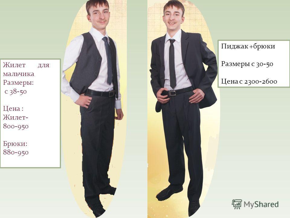 Жилет для мальчика Размеры: с 38-50 Цена : Жилет- 800-950 Брюки: 880-950 Пиджак +брюки Размеры с 30-50 Цена с 2300-2600