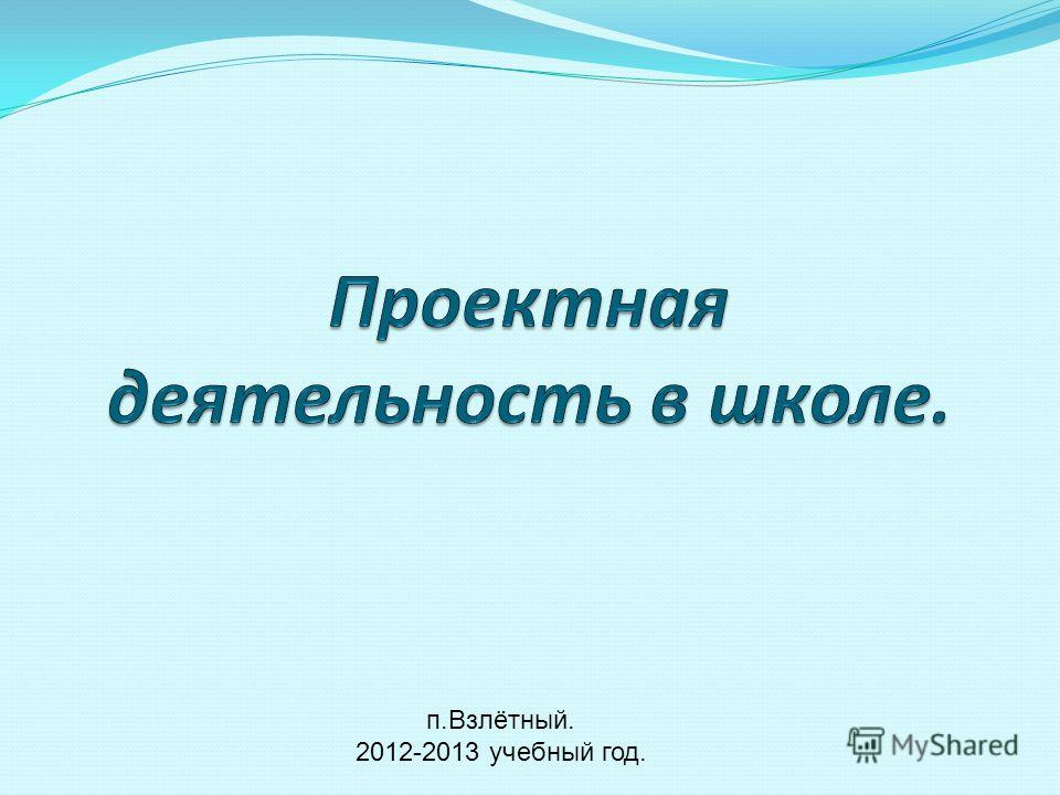 п.Взлётный. 2012-2013 учебный год.