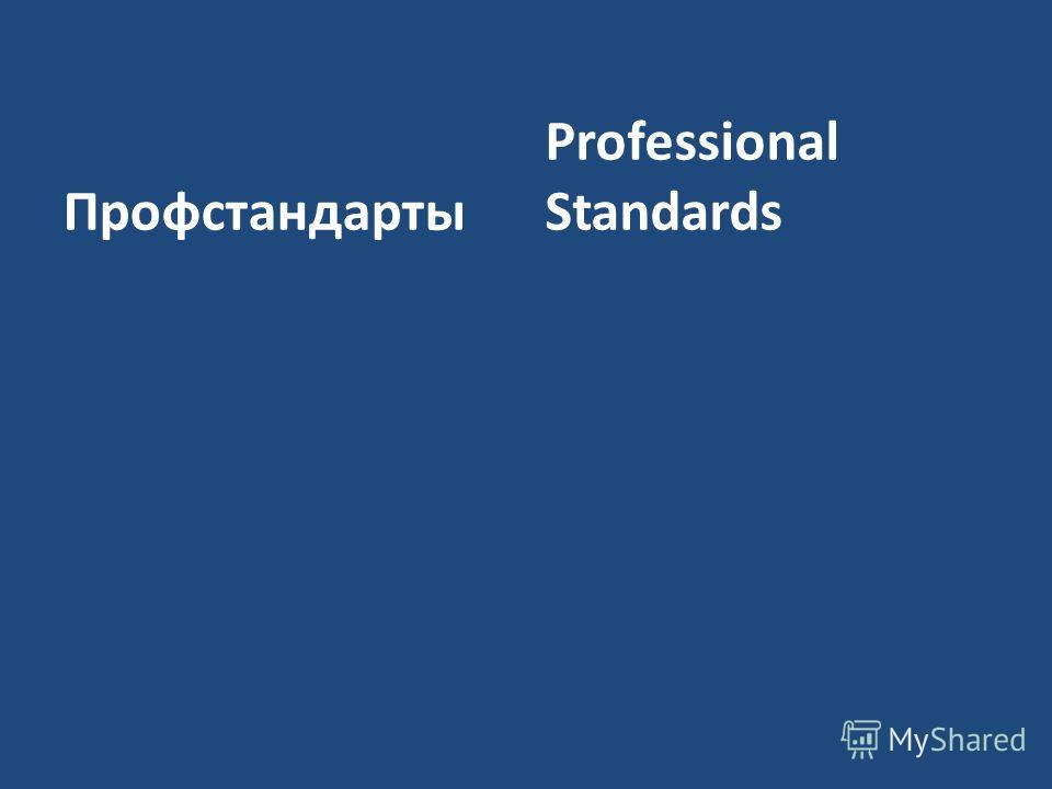 Профстандарты Professional Standards
