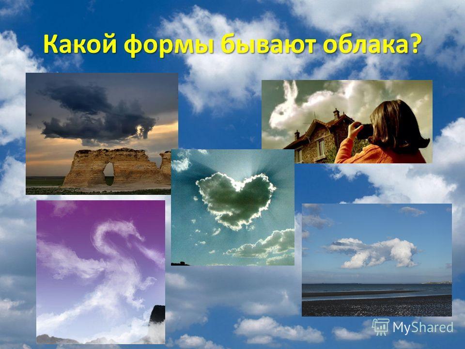 Какой формы бывают облака?
