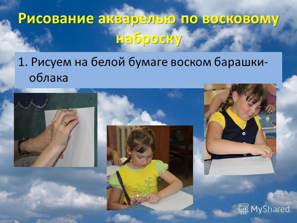 Рисование акварелью по восковому наброску 1. Рисуем на белой бумаге воском барашки- облака