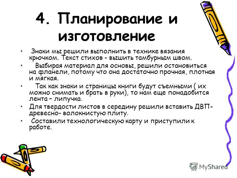 4. Планирование и изготовление Знаки мы решили выполнить в технике вязания крючком. Текст стихов - вышить тамбурным швом. Выбирая материал для основы, решили остановиться на фланели, потому что она достаточно прочная, плотная и мягкая. Так как знаки