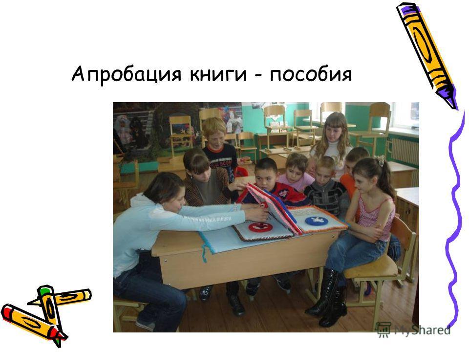 Апробация книги - пособия