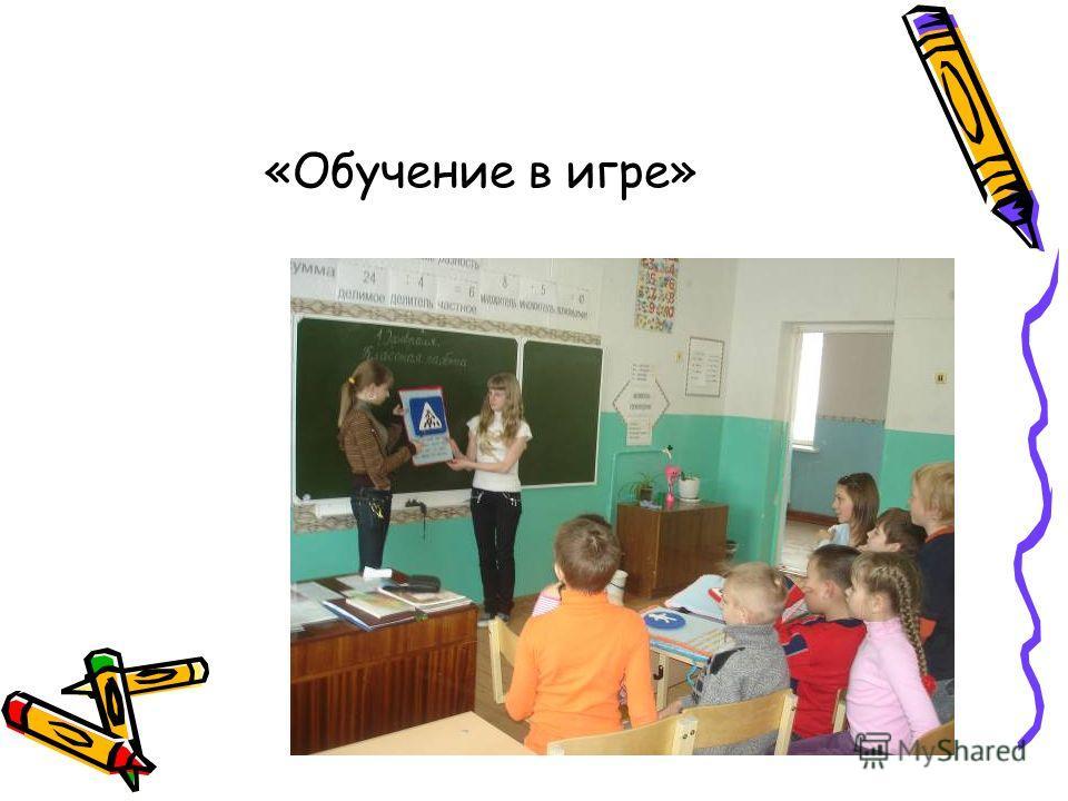 «Обучение в игре»