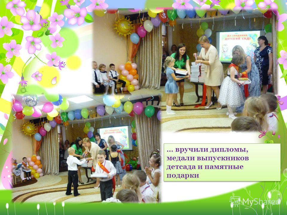 … вручили дипломы, медали выпускников детсада и памятные подарки