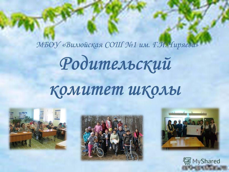 МБОУ «Вилюйская СОШ 1 им. Г.И.Чиряева» Родительский комитет школы