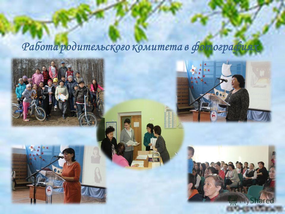 Работа родительского комитета в фотографиях