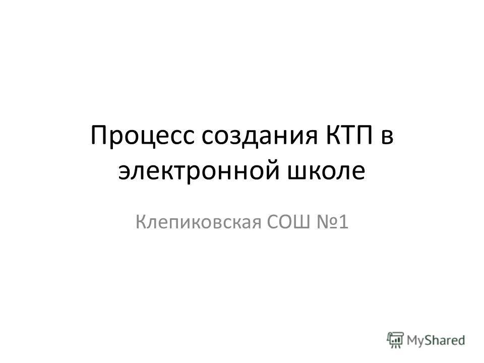 Процесс создания КТП в электронной школе Клепиковская СОШ 1