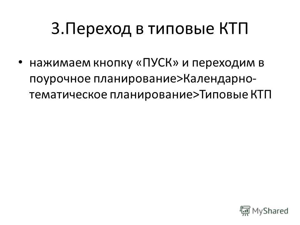 3.Переход в типовые КТП нажимаем кнопку «ПУСК» и переходим в поурочное планирование>Календарно- тематическое планирование>Типовые КТП