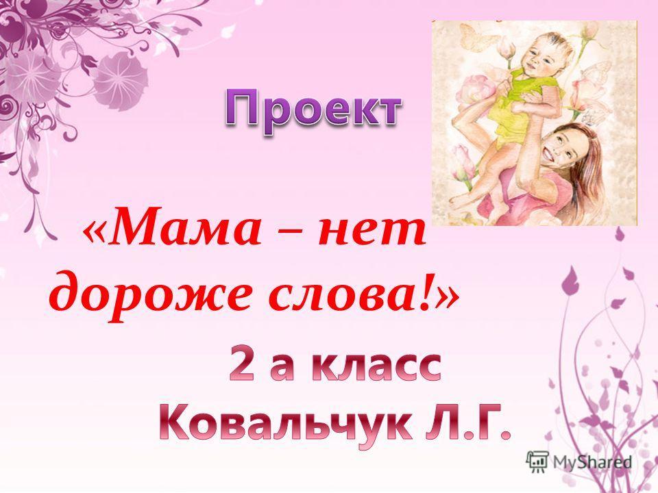 «Мама – нет дороже слова!»