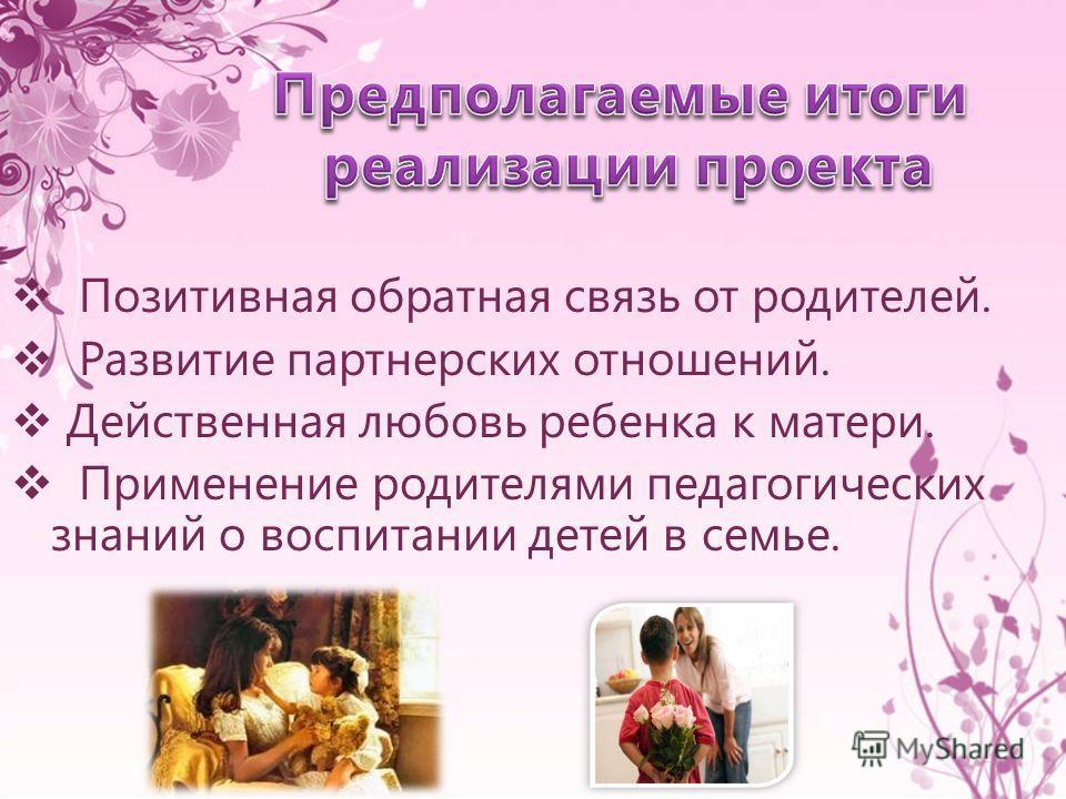 Позитивная обратная связь от родителей. Развитие партнерских отношений. Действенная любовь ребенка к матери. Применение родителями педагогических знаний о воспитании детей в семье.