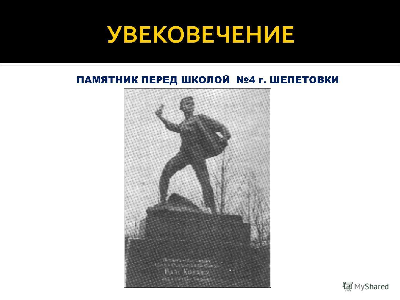 ПАМЯТНИК ПЕРЕД ШКОЛОЙ 4 г. ШЕПЕТОВКИ