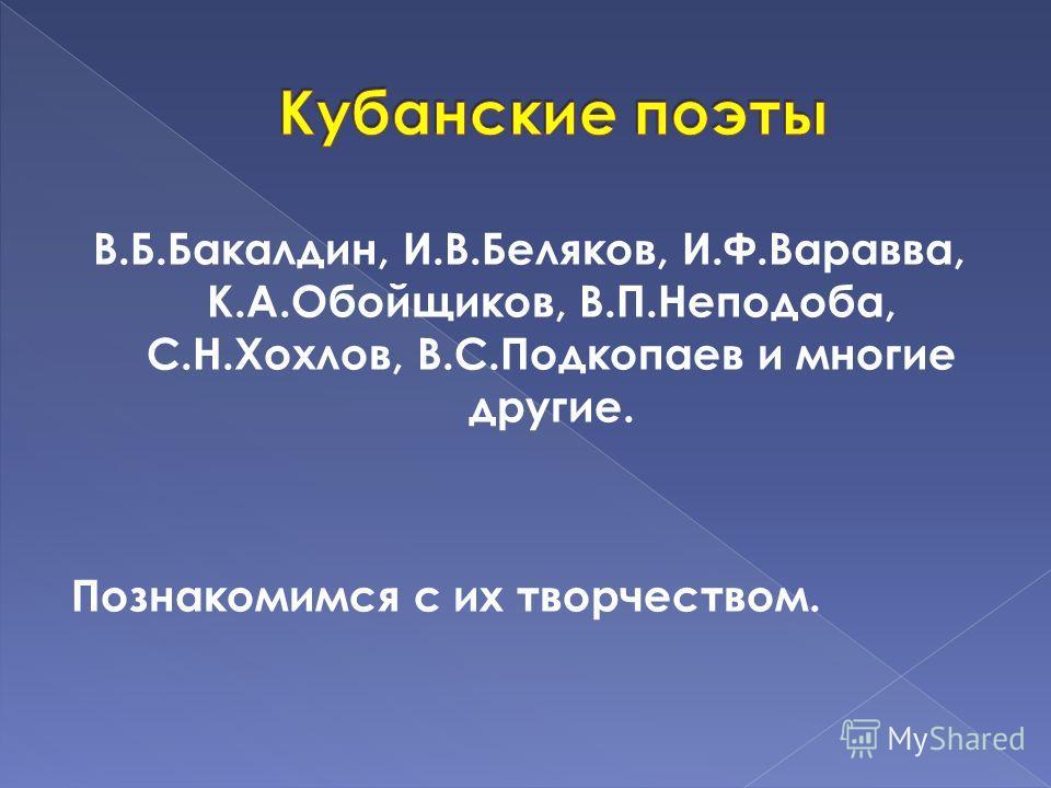 В.Б.Бакалдин, И.В.Беляков, И.Ф.Варавва, К.А.Обойщиков, В.П.Неподоба, С.Н.Хохлов, В.С.Подкопаев и многие другие. Познакомимся с их творчеством.