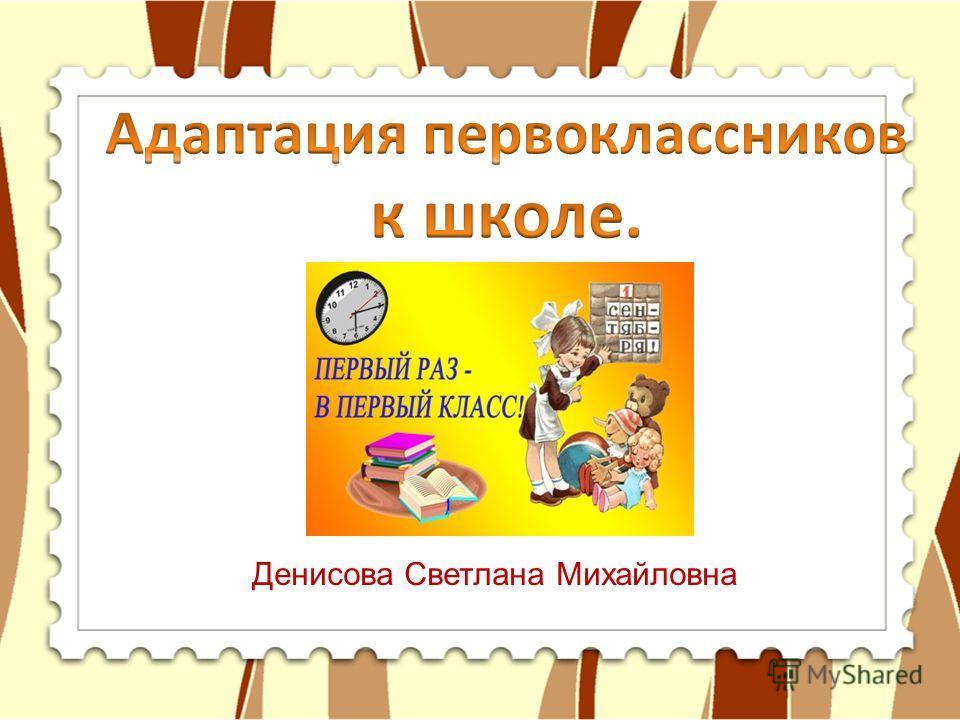 Денисова Светлана Михайловна