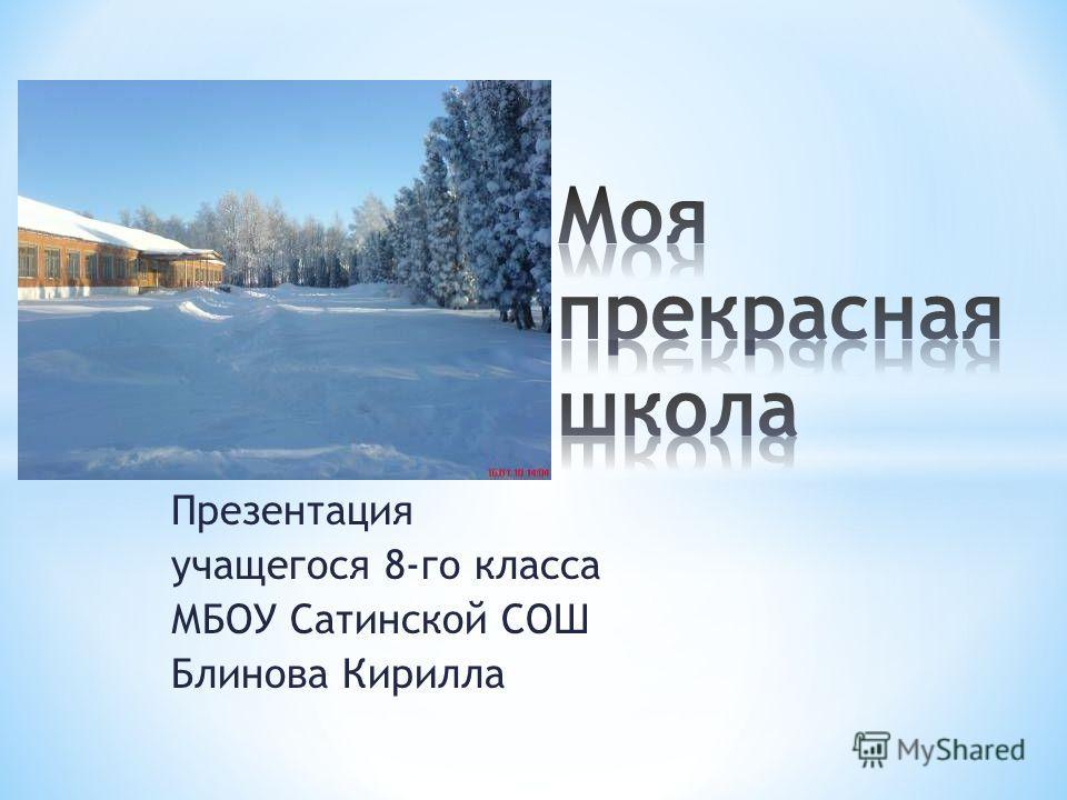 Презентация учащегося 8-го класса МБОУ Сатинской СОШ Блинова Кирилла
