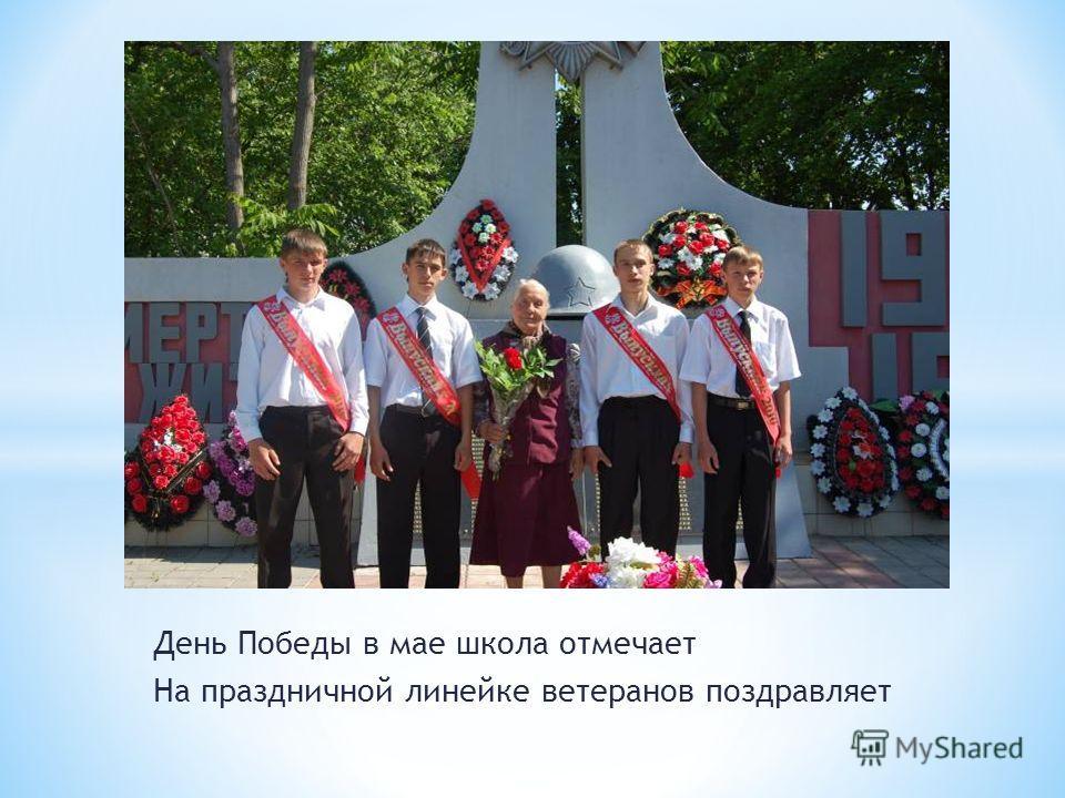 День Победы в мае школа отмечает На праздничной линейке ветеранов поздравляет