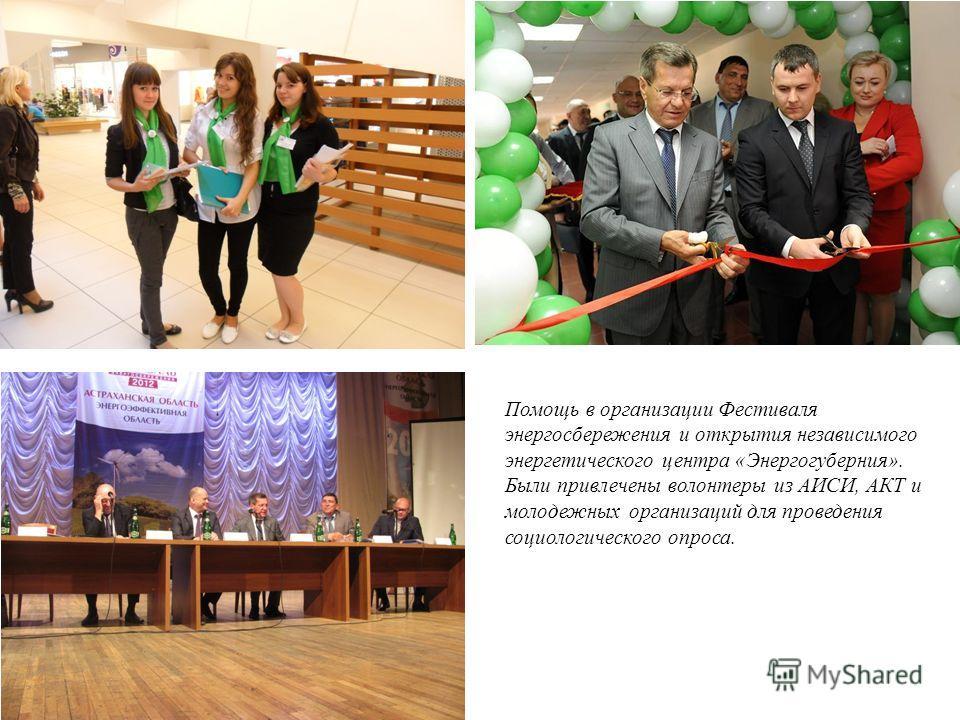Помощь в организации Фестиваля энергосбережения и открытия независимого энергетического центра «Энергогуберния». Были привлечены волонтеры из АИСИ, АКТ и молодежных организаций для проведения социологического опроса.