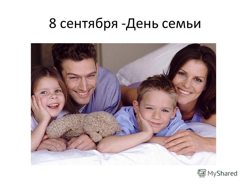 8 сентября -День семьи