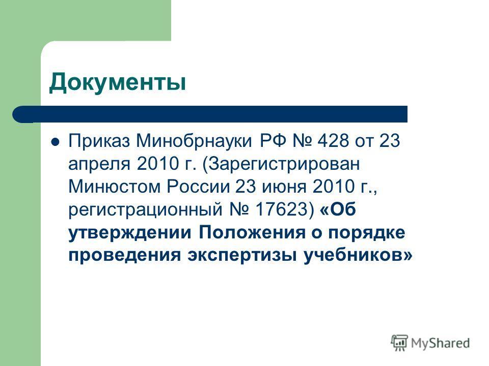 Документы Приказ Минобрнауки РФ 428 от 23 апреля 2010 г. (Зарегистрирован Минюстом России 23 июня 2010 г., регистрационный 17623) «Об утверждении Положения о порядке проведения экспертизы учебников»