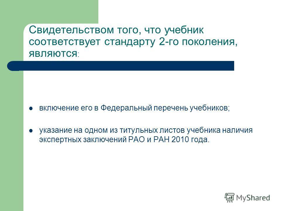 Свидетельством того, что учебник соответствует стандарту 2-го поколения, являются : включение его в Федеральный перечень учебников; указание на одном из титульных листов учебника наличия экспертных заключений РАО и РАН 2010 года.