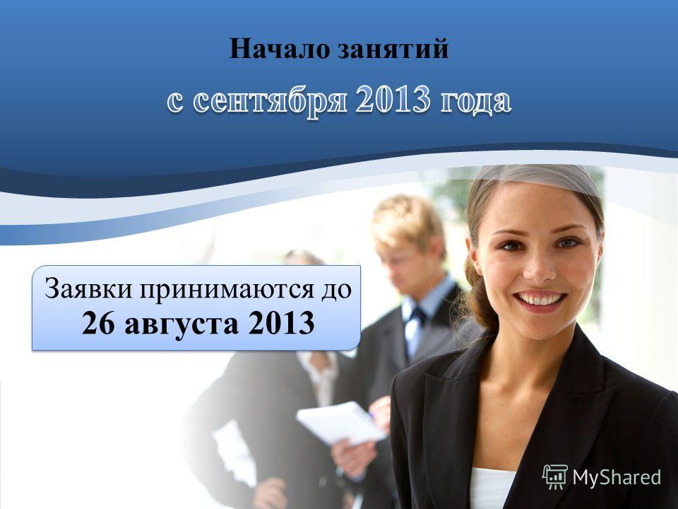 Заявки принимаются до 26 августа 2013