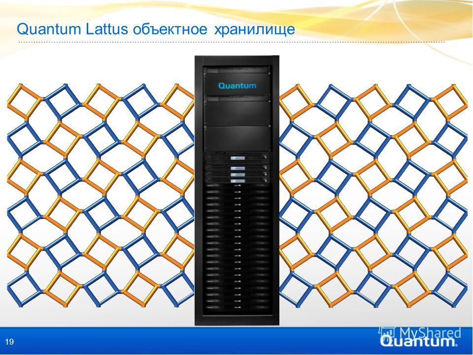 Quantum Lattus объектное хранилище 19