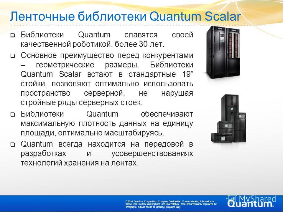 Ленточные библиотеки Quantum Scalar Библиотеки Quantum славятся своей качественной роботикой, более 30 лет. Основное преимущество перед конкурентами – геометрические размеры. Библиотеки Quantum Scalar встают в стандартные 19 стойки, позволяют оптимал