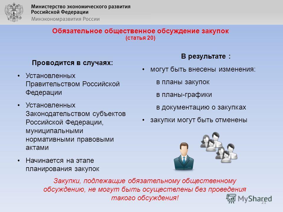 21 Проводится в случаях: Установленных Правительством Российской Федерации Установленных Законодательством субъектов Российской Федерации, муниципальными нормативными правовыми актами Начинается на этапе планирования закупок В результате : могут быть