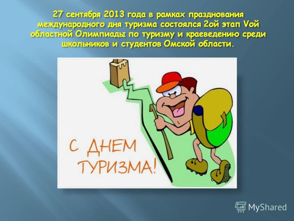 27 сентября 2013 года в рамках празднования международного дня туризма состоялся 2ой этап Vой областной Олимпиады по туризму и краеведению среди школьников и студентов Омской области.