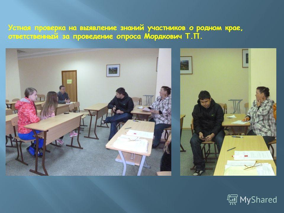 Устная проверка на выявление знаний участников о родном крае, ответственный за проведение опроса Мордкович Т.П.