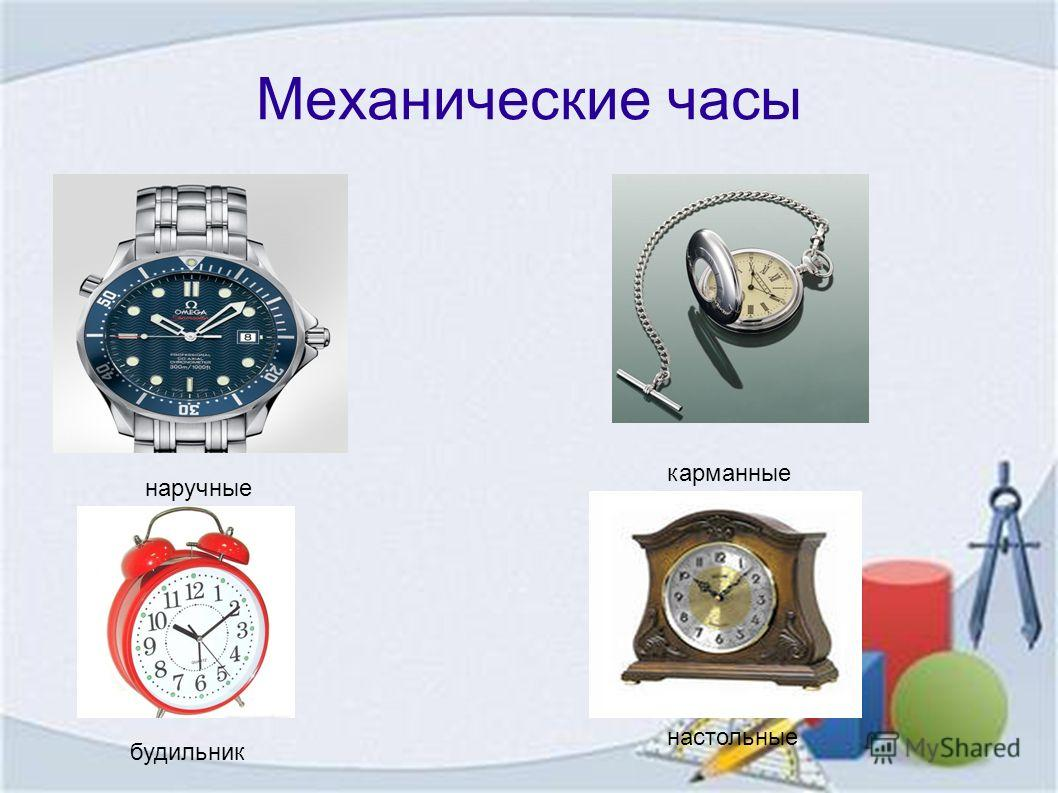 Механические часы наручные карманные будильник настольные
